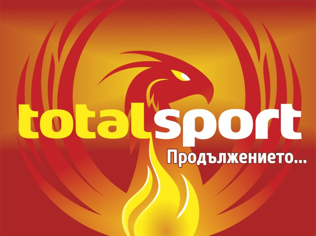 totalsport-prodyljenieto
