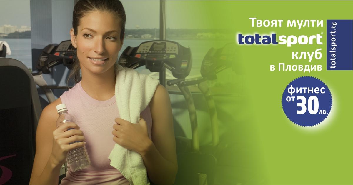 Карти за фитнес - Тотал Спорт клуб в Пловдив