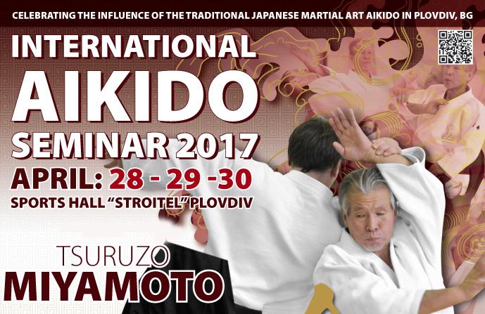 Айкидо семинар в Пловдив, 28-30 април 2017