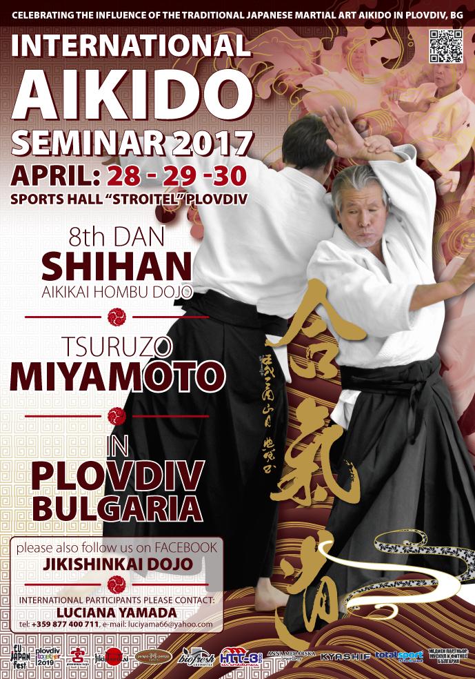 Айкидо семинар 2017 в Пловдив