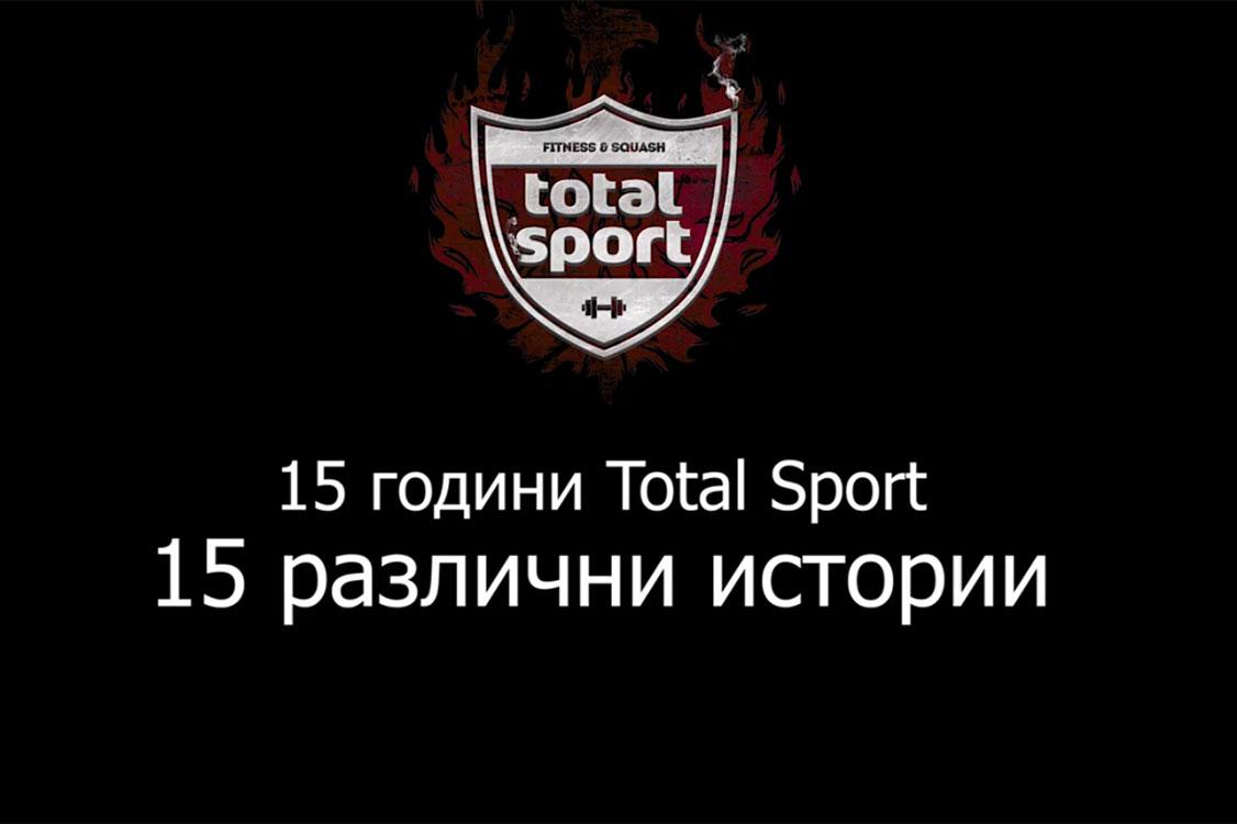 Total Sport вече на 15 години