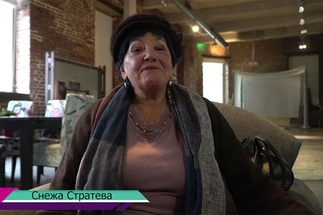 Видео интервю със Снежа Стратева, епизод 7